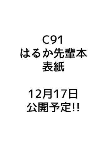 haruka-cmhb-500.jpg